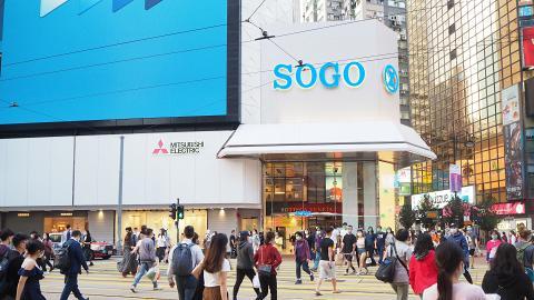 【SOGO感謝祭2021】SOGO Thankful Week 2021終極掃貨攻略 美妝/電器/廚具/床上用品