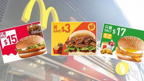 【麥當勞優惠2021】麥當勞app 5月第二十週優惠券!早餐減$3/$17下午茶優惠/$15麥香雞配汽水