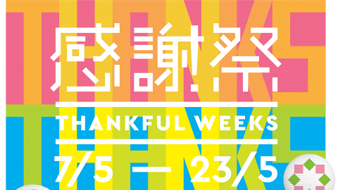 【SOGO感謝祭2021】SOGO Thankful Week Part 2開鑼!尖沙咀分店+超市每日精選優惠