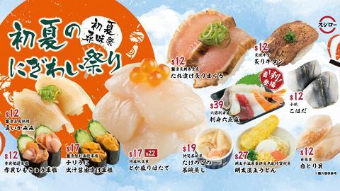 【壽司郎香港】Sushiro首次全球同時發售期間限定新品 零時差 零距離!食勻日本產直送到港食材