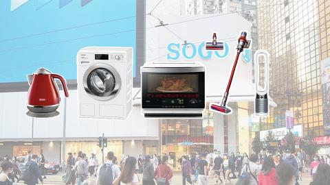 【SOGO感謝祭2021】SOGO Thankful Week Part 2家電+廚具半價起 Dyson吸塵機/電飯煲/風筒