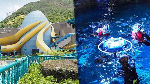 【海洋公園】全新「水族館浮潛體驗」6月開鑼!率先睇6大試玩/親餵100種熱帶魚/水底攝影