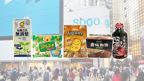 【SOGO感謝祭2021】SOGO Thankful Week Part 2超市百貨減價$5起 零食/飲品/卸妝水/米/罐頭