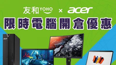 【開倉優惠】友和Acer開倉優惠開盒機低至1折 每日限量精選!電競主機/Notebook/螢幕半價