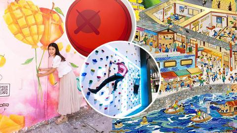 【香港周圍遊】本周10大最新好去處懶人包!3大焦點展覽/週末市集/戶外遊樂場開幕