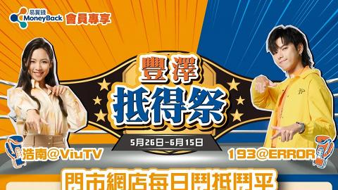 【豐澤優惠】豐澤抵得祭減價開鑼 半價氣炸鍋!吸塵機/焗爐/Dyson低至26折