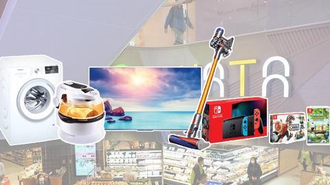 【一田購物優惠日2021】一田百貨大減價電器廚具1折起 電視/Dyson吸塵機/Switch/風扇/洗衣機