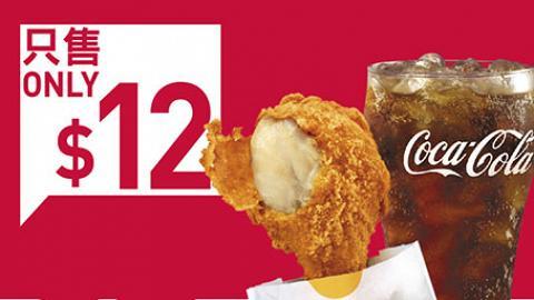 【麥當勞優惠2021】麥當勞app 6月最新電子優惠券!抵食下午茶套餐/早餐減$3/$12歎麥炸雞配汽水