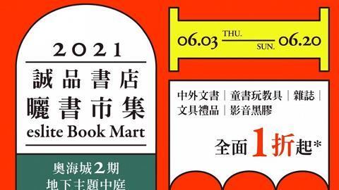 【奧運好去處】誠品書店曬書市集1折起 逾6萬書藉/文具減價+$10專區