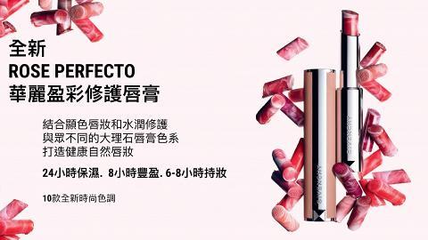 【唇膏推薦2021】GIVENCHY粉色小羊皮大理石唇膏 24小時保濕!10款色調試色