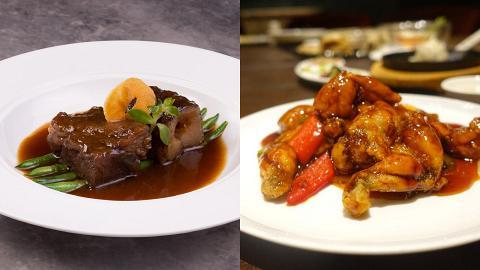 【銅鑼灣美食】十里洋場推出中法Fusion菜優惠 2人同行1人免費及無限暢飲