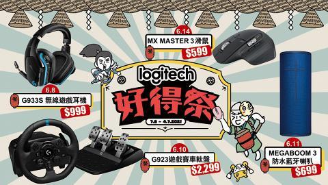 焫焫焫焫焫着啦~ Logitech好得祭6折狂搶兼擸50萬Logi Point!