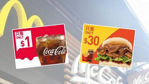 【麥當勞優惠2021】麥當勞app最新6月免費優惠券 BTS Meal減價優惠/$1可樂/早餐減$3