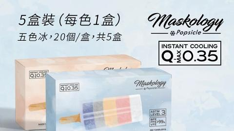 【香港口罩】涼感口罩新登場!瞬間涼感Q.Max值0.35 芝麻灰/桃子粉+4款尺寸 (附購買連結)