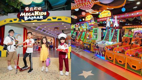 【Megabox優惠】九龍灣親子商場Megabox7大消費優惠一覽!送現金券/室內遊樂場金幣/抽iPhone