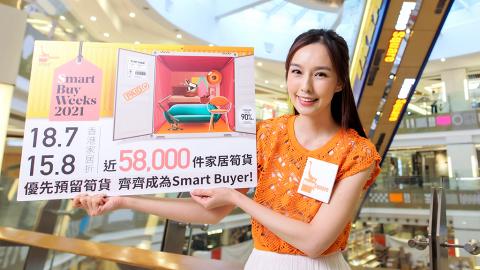 預留$1筍貨有辦法!HomeSquare「香港家居折2021」預留攻略