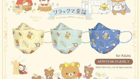 【香港口罩】鬆弛熊立體口罩新登場! 3種顏色+印花圖案 (附購買連結)