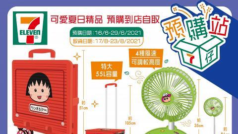 【便利店新品】櫻桃小丸子+蠟筆小新精品登陸7-Eleven 預購小丸子購物拉桿車/冷暖櫃/真空杯