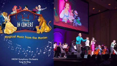 迪士尼音樂劇早鳥門票優惠!香港交響管樂團演奏《魔雪奇緣》/《小魚仙》/《美女與野獸》