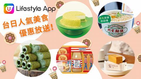 【期間限定】U Lifestyle App兩大新優惠分類|台日美食優惠放送!