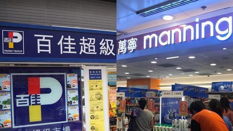 【超市優惠】5大連鎖超市最新優惠29折起 百佳/惠康/萬寧/屈臣氏/759阿信屋