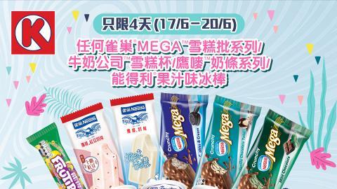 【雪糕優惠】便利店推出一連4日限時雪糕優惠 平均$6/件! MEGA/鷹嘜/能得利/牛奶公司雪糕批