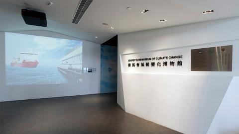 全球第一所以氣候變化為主題的博物館 全新專題展區開幕!