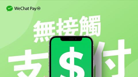 【$5000電子消費券】微信支付WeChat Pay消費券24大優惠懶人包 登記優惠/商戶+商場/餐廳/酒店
