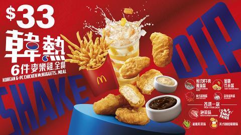 麥當勞全新韓式烤牛肉味麥樂雞醬新登場 蜜糖芥末醬+韓式泡菜Shake Shake粉回歸