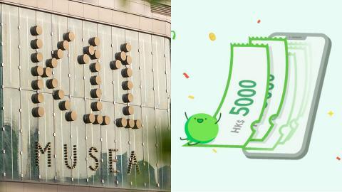 【$5000元消費券】K11推WeChat Pay HK消費優惠 掃描即送$40現金券/賺10倍K Dollar當現金用