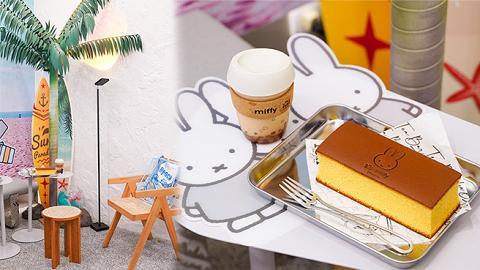 【灣仔美食】鄧麗欣主理1011全新概念店登陸灣仔「茶吧」形式 x Miffy!限定Miffy套餐/周邊產品