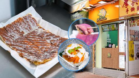 【屯門美食】屯門新開泰式香蕉煎餅專門店 達10款口味!Nutella榛子醬/紫薯/榴槤/肉鬆芝士