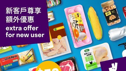 【外賣優惠2021】7月外賣優惠碼deliveroo戶戶送/foodpanda/UberEats 新客戶優惠/信用卡優惠