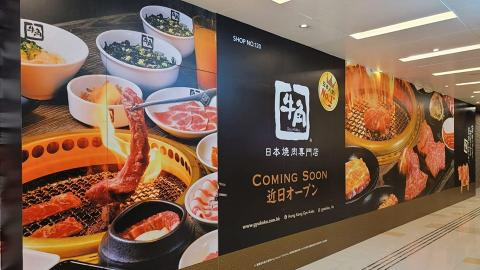 【牛角新蒲崗】牛角日本燒肉專門店即將登陸新蒲崗Mikiki!預計8月開幕設任食放題