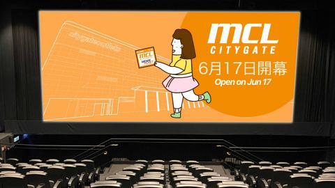 【東涌好去處】MCL戲院進駐東涌 共673個座位!成人$50起、學生全日$40