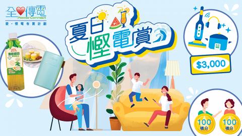 中電「全心傳電」夏日慳電賞 一齊環保贏獎賞