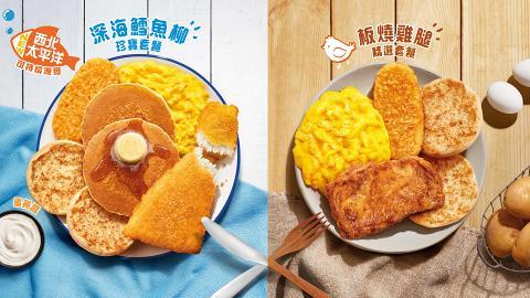 麥當勞全新鱈魚柳珍寶套餐登場 人氣板燒雞腿早餐回歸