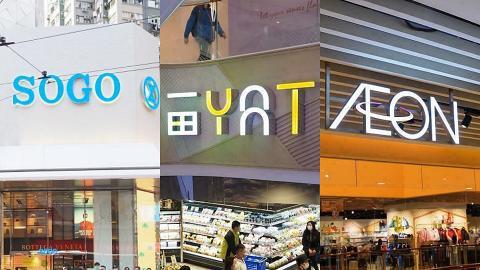 【超市信用卡優惠2021】7月各大百貨公司信用卡優惠 一田/SOGO/AEON/c!ty'super/APITA UNY