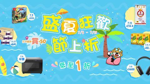 【網購優惠】蘇寧過百款電子產品夏日限時優惠 低至1折!iPad/Nintendo Switch/AirPods Max