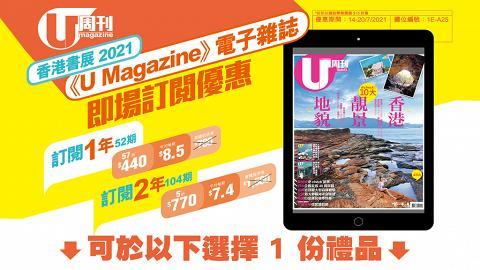 U Magazine 2021 書展電子雜誌訂閱優惠
