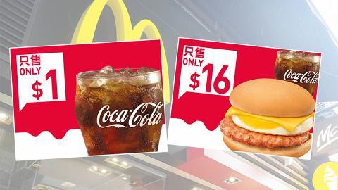 【麥當勞優惠2021】麥當勞app最新7月免費電子優惠券 早餐+午餐優惠/$1大可樂