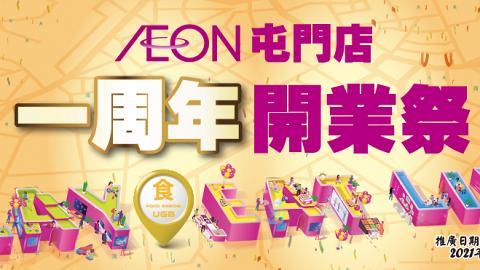 【減價優惠】AEON屯門店一周年優惠 送現金券!零食/家品/服裝$9.9起