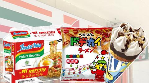 【7-11優惠】7-Eleven便利店限時$7/$11優惠 超抵價買雪糕/零食/蛋糕/消毒用品