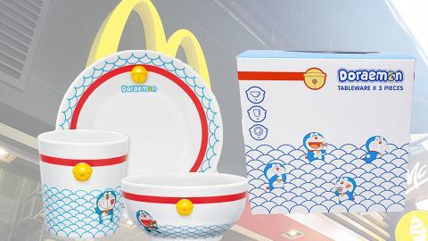 麥當勞推多啦A夢限量版海洋陶瓷套裝 $78換主題卡通碗/碟/杯