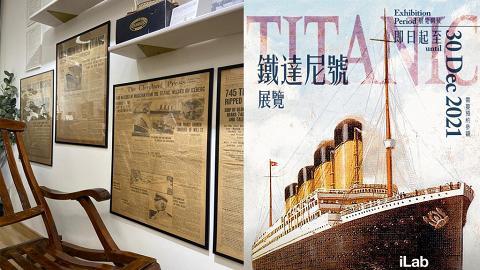【暑假好去處】香港首個鐵達尼號專題展!珍貴鐵達尼號歷史文件/模型/沉睡百年香水小瓶
