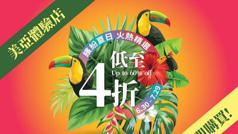 【減價優惠】美亞廚具夏日大減價低至4折 炒鍋/湯鍋/刀具/砧板$29起