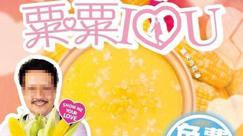 【餐廳優惠】日式火鍋放題牛涮鍋推期間限定湯底 免費升級「粟粟I Love You」湯底