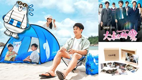 「ViuTV夏日電視賞」送出限量版Sound Bear及《大叔的愛》精品 夏日爽歪歪!