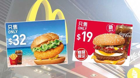 【麥當勞優惠2021】麥當勞app最新免費電子優惠券 app下載即用/優惠套餐/下午茶套餐/早餐