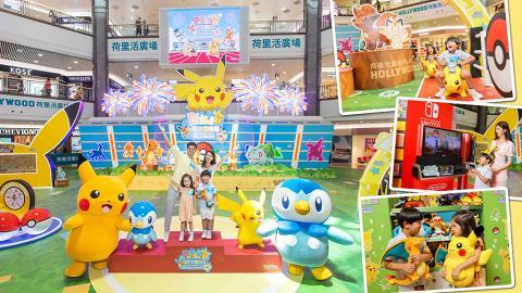 荷里活廣場「Pokémon夏日運動祭」  人氣寶可夢陪你勁玩